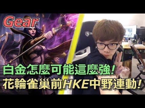 【Gear】前HKE中野連動!花輪雀巢大戰白金區妖魔鬼怪!