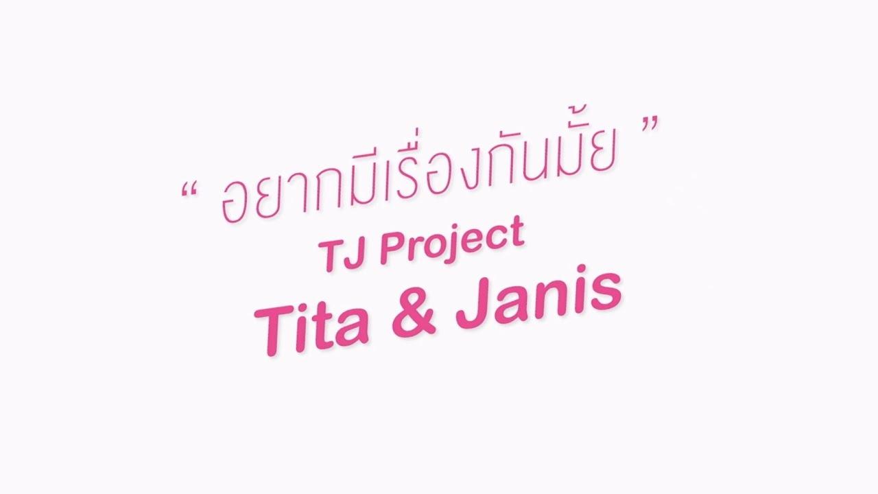 【MV Teaser】อยากมีเรื่องกันมั้ย - TJ Project (Tita & Janis)