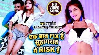 #सुहागरात में रिस्क है - Antra Singh Priyanka और Dhaasu Singh का जबरदस्त #Video - Bhojpuri Song 2019