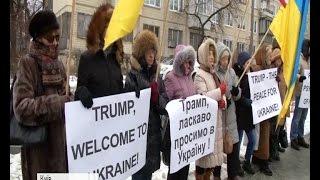 Інавгурація Трампа  акція під посольством США у Києві