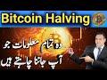 Bitcoin Halving 2020 & Does It Effect Bitcoin Price? Urdu/Hindi