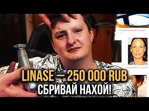 СБРИЛ БРОВИ ЗА 250К РУБЛЕЙ