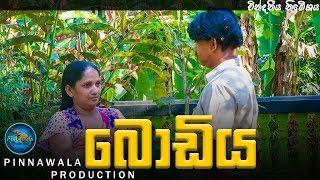 බොඩිය - Bodiya (Pinnawala Production)
