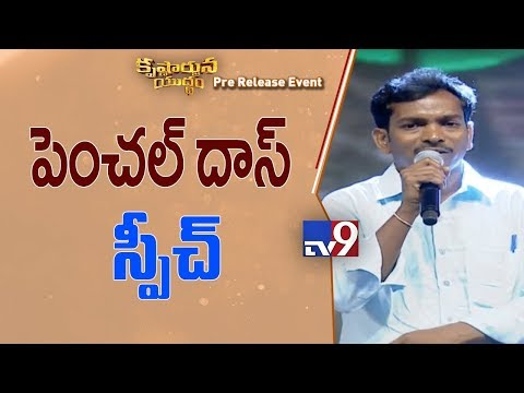 Lyricist Penchal Das Outstanding Speech @Krishnarjuna Yudham Pre Release Event || TV9