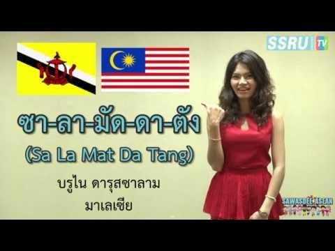 [SSRU TV Online] สวัสดีอาเซียน ตอน คำทักทายใน 10 ประเทศอาเซียน