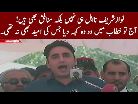 Shocking Speech Of Bilawal Bhutto In Chitral | 5 August 2017