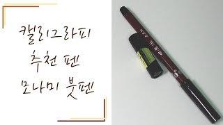 캘리그라피 초보 추천 펜. 모나미 붓펜(잉크충전법)
