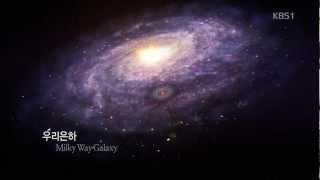 태양계 그리고 우리 은하