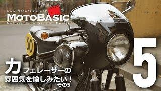 オレもカフェレーサーの雰囲気を愉しみたい!Vol.5 BMW R50/2 (1967)