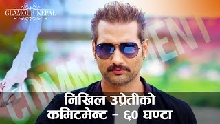 Commitment 60 Hours   Nikhil Upreti   Glamour Nepal