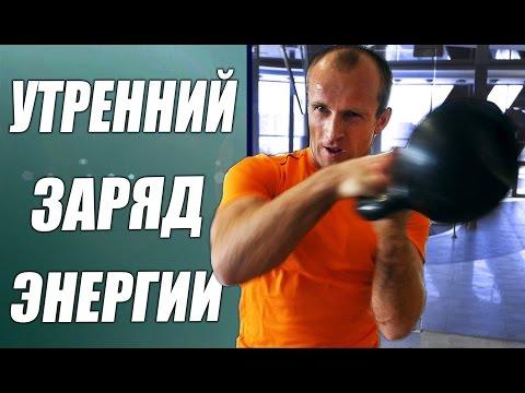 Утренняя зарядка с Романом Шаровым.