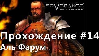 Прохождение # 14 Severance Blade of Darkness(рыцарь) Аль Фарум. Руна