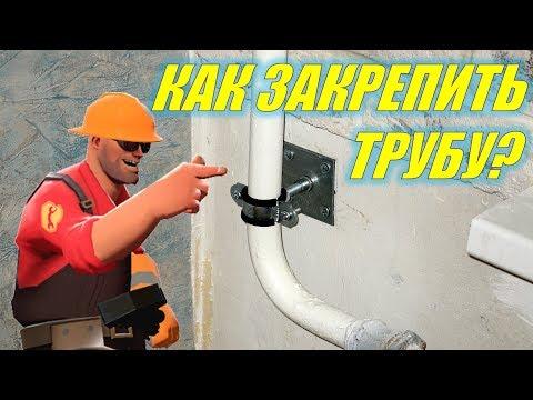 Как закрепить трубу отопления к стене