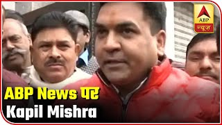 Delhi's Hindus Will Be United In This Poll: Kapil Mishra | ABP News