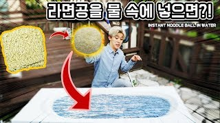 What happens if yo put Instant Noodle Ball into Water !