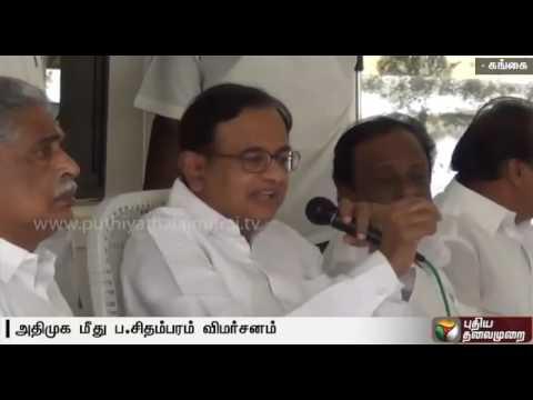 Congress Leader P.Chidambaram Slams ADMK Govt. Regarding Election Win