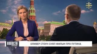 Сергей Михеев о реакции западных СМИ на фильм Стоуна о Путине