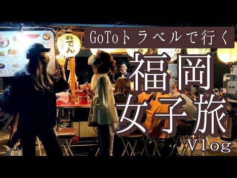【女子旅】最大65%オフ!?約1万円で行く4泊5日福岡旅行Vlog【GoToトラベルキャンペーン】