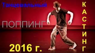 Танцы на ТНТ сезон 3  это вам не Алена Двойченкова  отбор 2016