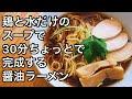 【超簡単】醤油ラーメンの作り方【しょうゆ】【中華そば】