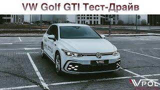 Volkswagen Golf GTI.  Автомобиль - эмоция.  Тест-Драйв.