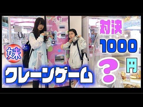妹とクレーンゲーム1000円対決!?【のえのん番組】