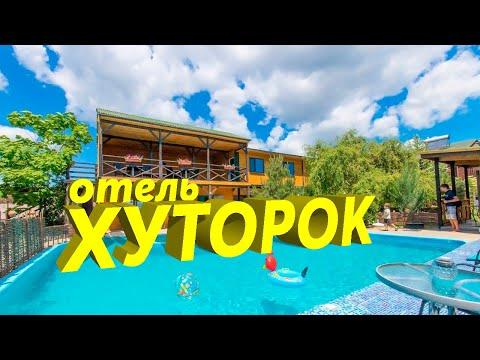 Судак Крым. Мини отель Хуторок с бассейном!! Недорогой отдых в Крыму 2019