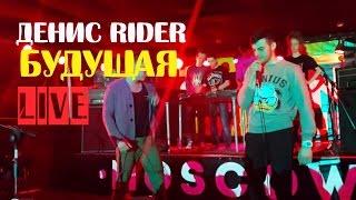 Денис RiDer - Будущая (LIVE)