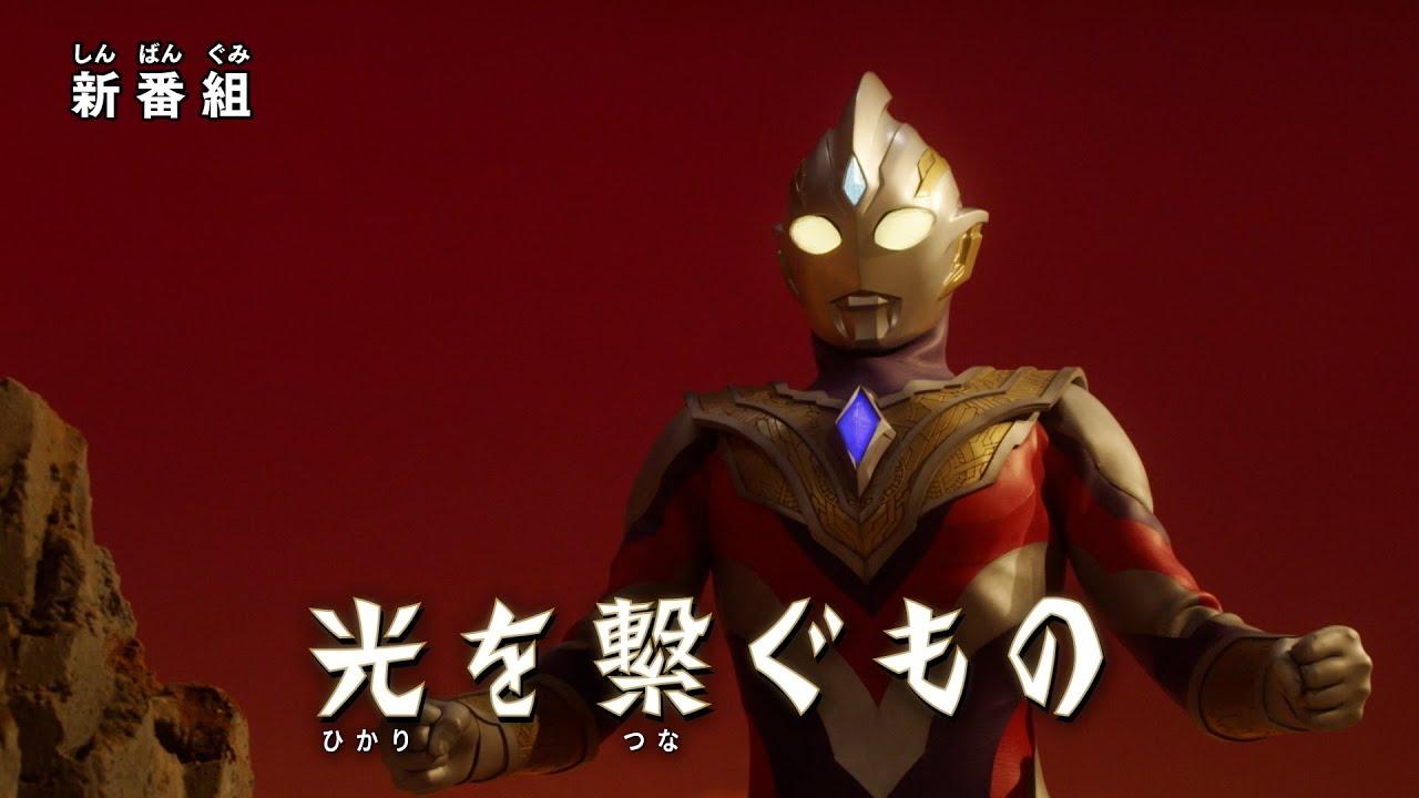 "Ultraman Trigger Episode 1: ""Connection of Light"" Trailer & Episode Guide"
