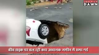 दिल्ली: सड़क में ऐसे समा गई कार, जिसने भी देखा रह गया सन्न VIDEO