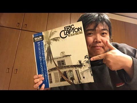 "Eric Clapton ""461 Ocean Boulevard""をアナログ盤で聴いてみたら… #5"