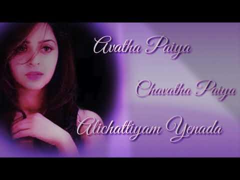 Avatha Paiya Song Lyric