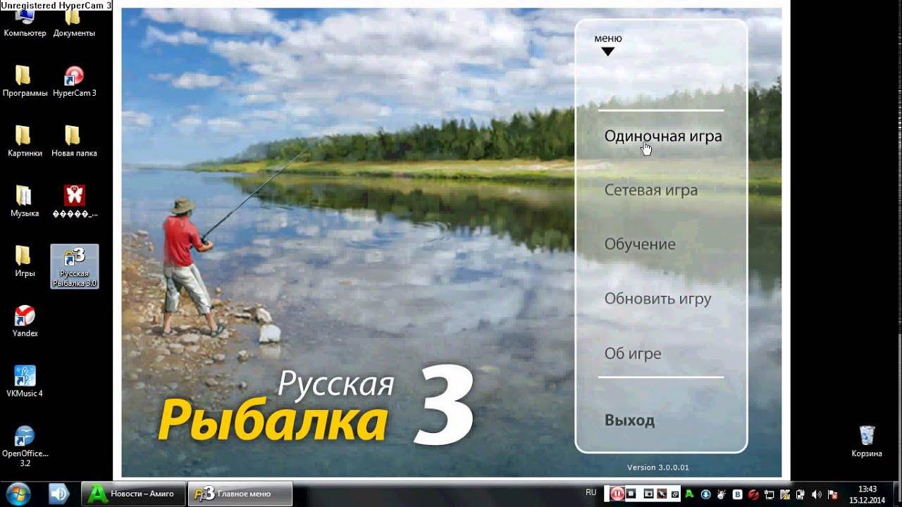 Русская рыбалка клевалка торрент.