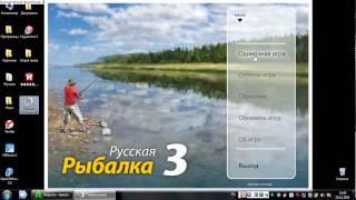 Русская Рыбалка 3#1 Взлом игры.