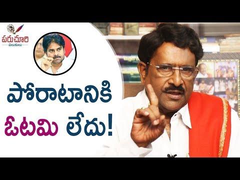 Paruchuri Gopala Krishna About Pawan Kalyan's Failure In AP Elections 2019 | Paruchuri Palukulu