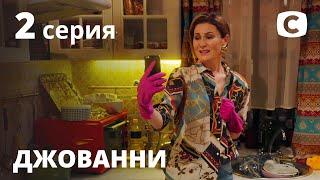 Сериал Джованни: Серия 2 | КОМЕДИЯ 2020