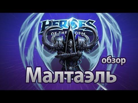 видео: heroes of the storm – Малтаэль (обзор)