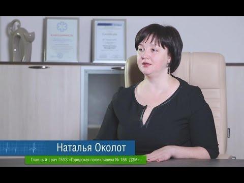 """Наталья Околот, ГБУЗ """"Городская поликлиника №166 ДЗМ"""""""