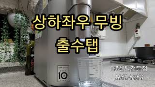 LG퓨리케어 상하좌우 정수기렌탈 이번달 역대급혜택!! …