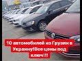Авто из Грузии.Купили 10 автомобилей!!!Все Цены под ключ в Украине!!!!!!