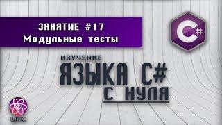 Изучение языка C# | Урок #17: Модульные тесты