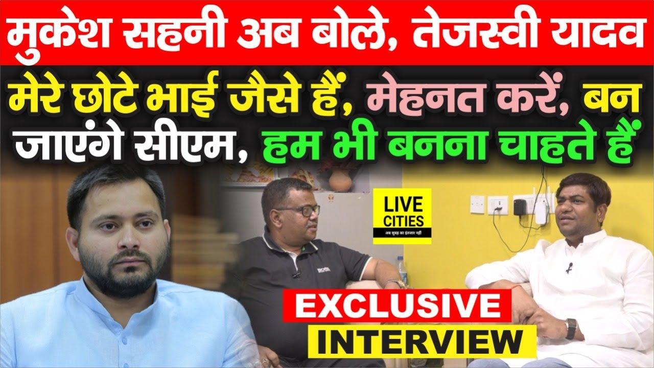 Download Mukesh Sahani ने आज Tejashwi Yadav को छोटा भाई मान लिया, बोले - मेहनत करें, तो बन सकते हैं Bihar CM