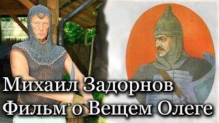 Старый Варяг. Предваряка фильма о Вещем Олеге. Группа