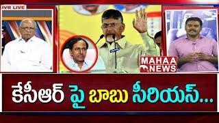 AP CM Chandrababu Naidu Focus on Telangana Politics   TS Election 2018   IVR Analysis #4   MahaaNews