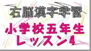小学校シリーズ!小学5年生漢字185文字をフラッシュゲームのように表示...