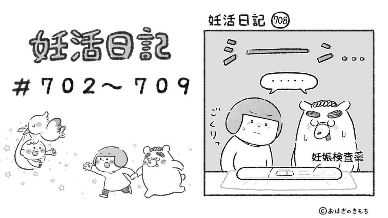 おはぎのきもち/不妊治療漫画 妊活日記 702~709【6回目移植日 編】