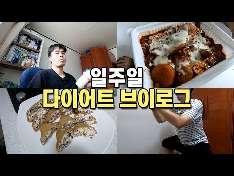 남자 다이어트 브이로그 열심히 먹고 체중 감량하기 [8]