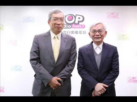 2019-01-28《POP撞新聞》黃清龍 專訪 財訊傳媒董事長-謝金河