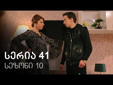Cemi colis daqalebi - seria 41 (sezoni 10)