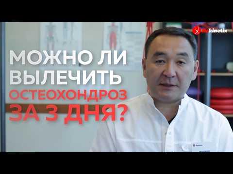 Как лечить остеохондроз поясничного отдела в домашних